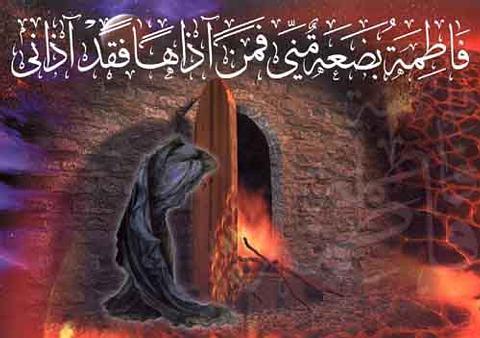 http://putrahermanto.files.wordpress.com/2009/12/fatimah-az-zahra-11.jpg?w=480&h=338