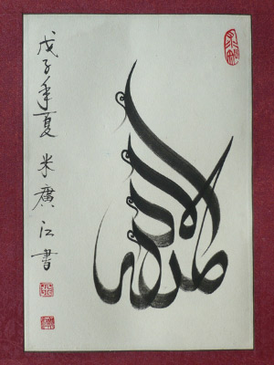 Archives: kaligrafi islam china;china;kaligrafi china;kaligrafi arab