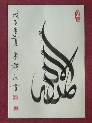 Indahnya Kaligrafi Islam Di China Islam For World