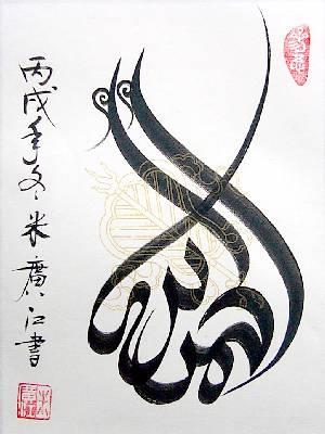 Alhamdulillah (Segala Puji Bagi Allah)