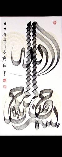 kaligrafi arab oleh penulis cina lafaz basmallah asma ul husna dan ...