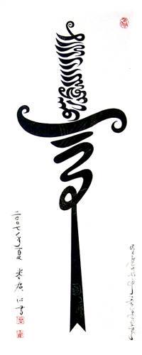 Kaligrafi Islam China China Kaligrafi China Kaligrafi Arab